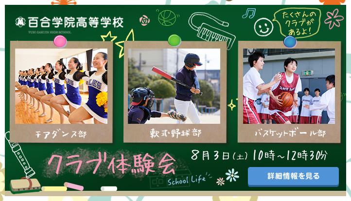 bnr_高校_クラブ体験
