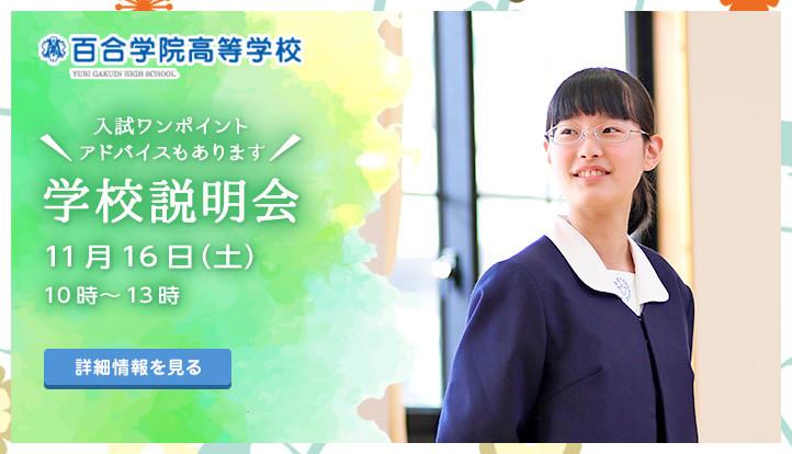 bnr_高校_学校説明会