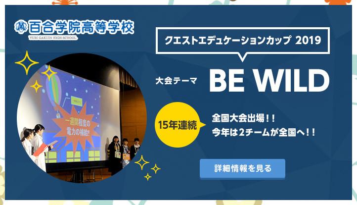 bnr_クエストエデュケーションカップ_高校_告知バナー02