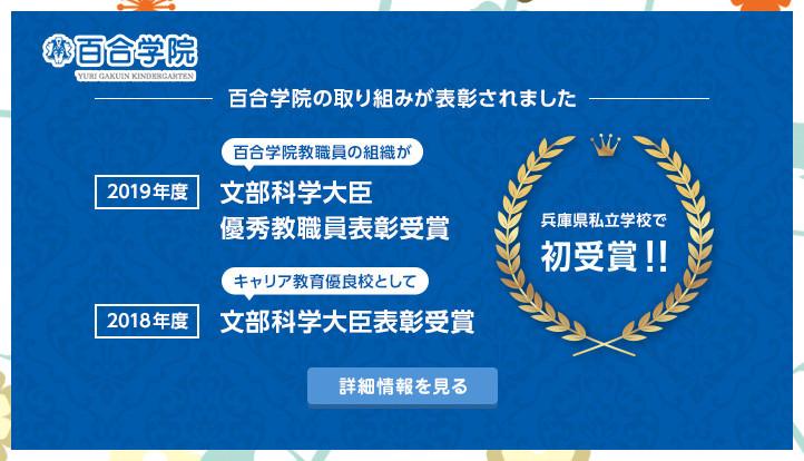 bnr_優秀教職員表彰受賞バナー