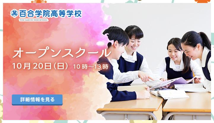 bnr_高校_オープンスクール