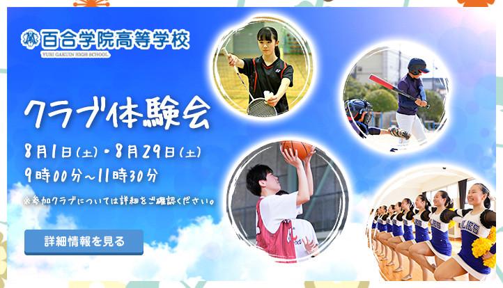bnr_高校_クラブ体験会