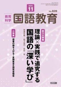 190422_kokugokyoiku2019_7gatsu_01