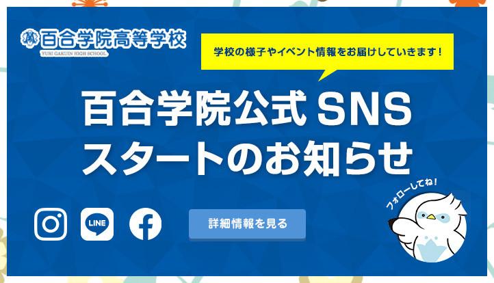 bnr_高校_SNS